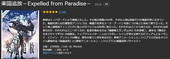 楽園追放-Expelled from Paradise-.png